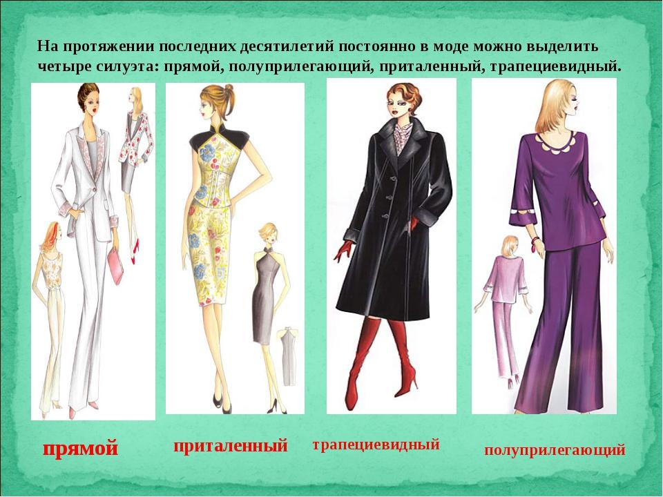На протяжении последних десятилетий постоянно в моде можно выделить четыре си...