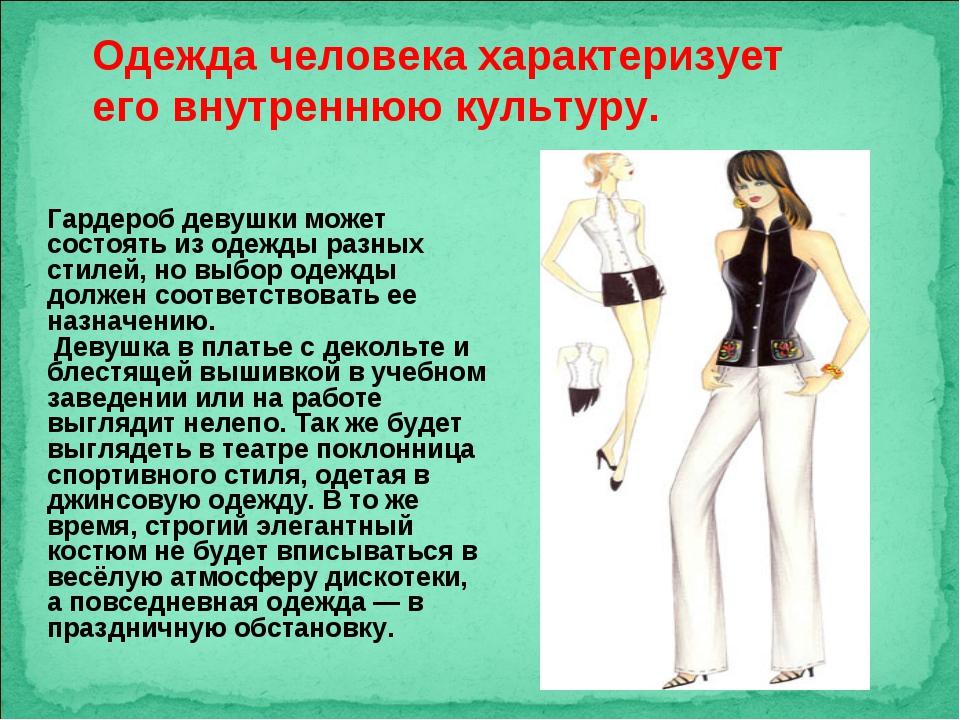 Гардероб девушки может состоять из одежды разных стилей, но выбор одежды долж...