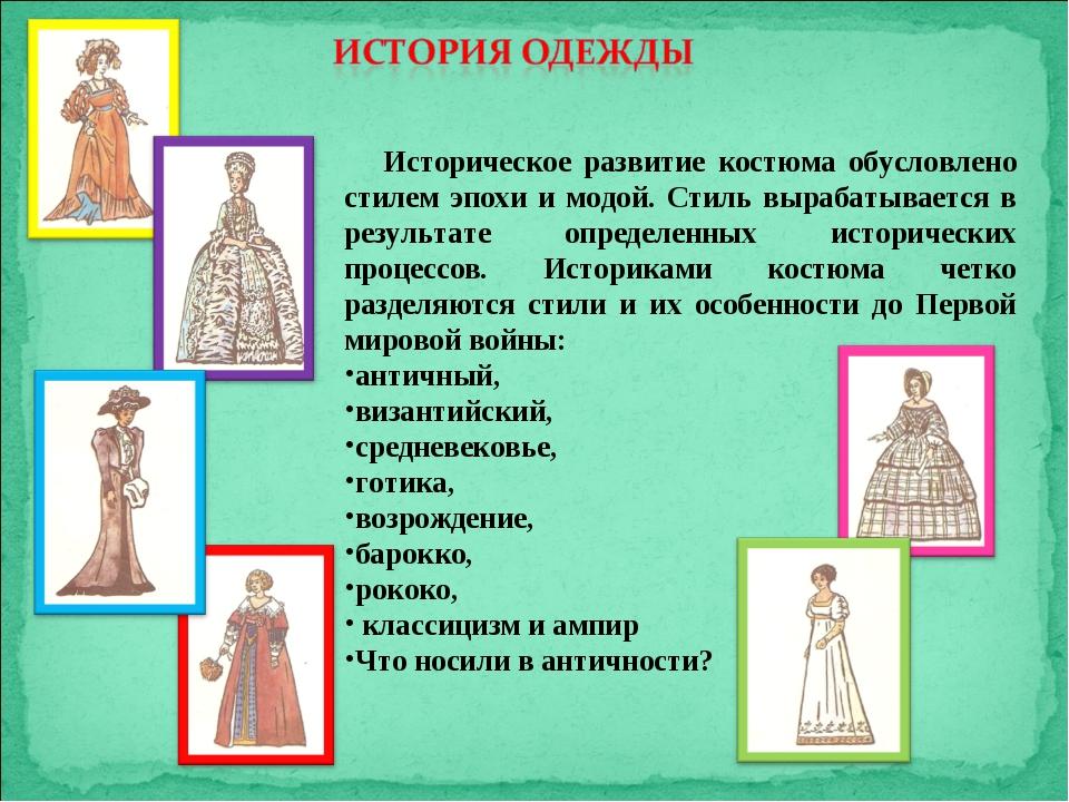 Историческое развитие костюма обусловлено стилем эпохи и модой. Стиль выраба...