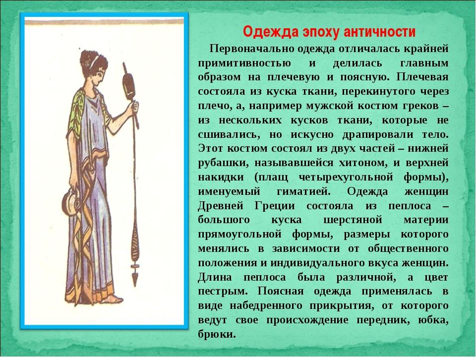 Одежда эпоху античности Первоначально одежда отличалась крайней примитивность...