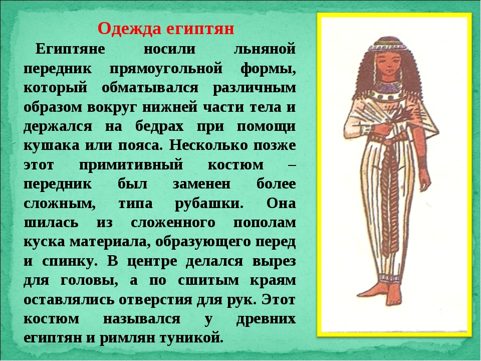Одежда египтян Египтяне носили льняной передник прямоугольной формы, который...