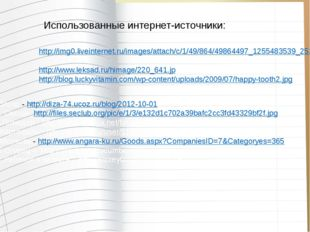 Яблоко - http://diza-74.ucoz.ru/blog/2012-10-01 6. Овощи http://files.seclub.