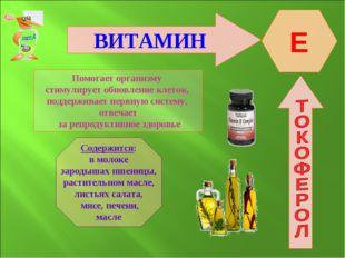 ВИТАМИН E Помогает организму стимулирует обновление клеток, поддерживает нерв