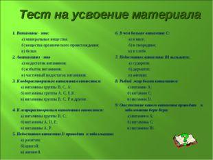 Тест на усвоение материала 1. Витамины - это: а) минеральные вещества; б) вещ