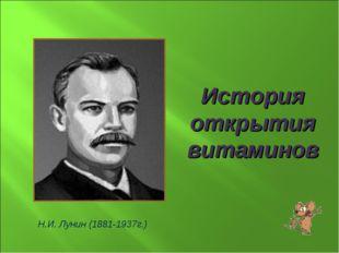 Н.И. Лунин (1881-1937г.) История открытия витаминов