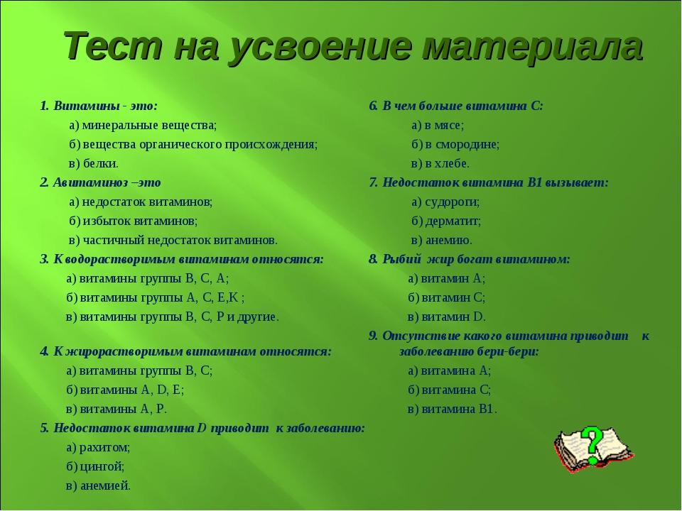 Тест на усвоение материала 1. Витамины - это: а) минеральные вещества; б) вещ...