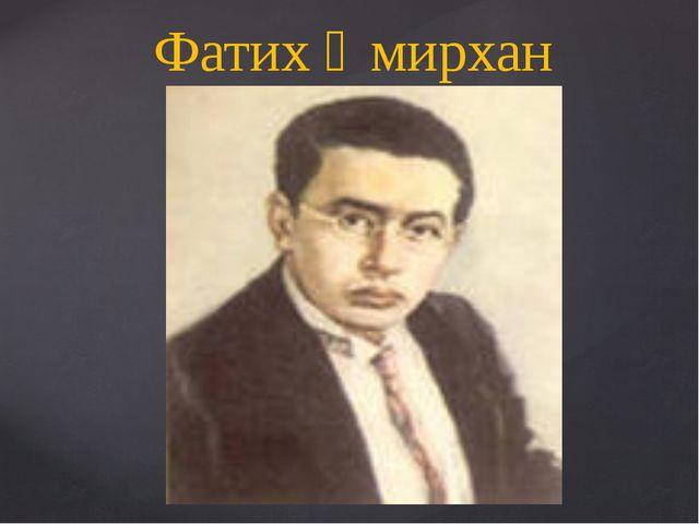Фатих Әмирхан