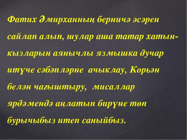 Фатих Әмирханның берничә әсәрен сайлап алып, шулар аша татар хатын-кызларын а...