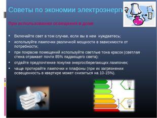 Советы по экономии электроэнергии При использовании освещения в доме Включайт