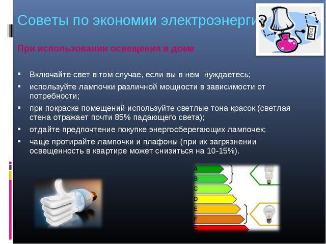 Советы по экономии электроэнергии При использовании освещения в доме Включайт...