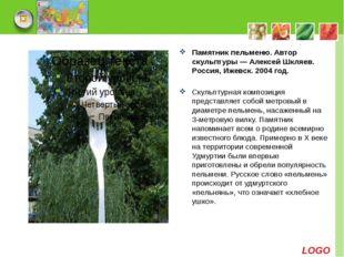Памятник пельменю. Автор скульптуры — Алексей Шкляев. Россия, Ижевск. 2004 го