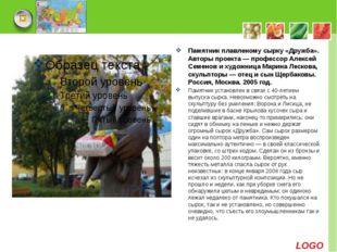 Памятник плавленому сырку «Дружба». Авторы проекта — профессор Алексей Семено