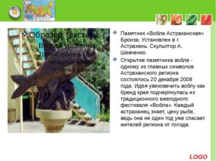 Памятник «Вобла Астраханская» Бронза. Установлен в г. Астрахань. Скульптор А.