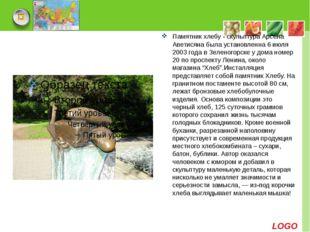 Памятник хлебу - скульптура Арсена Аветисяна была установленна 6 июля 2003 го