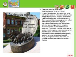 Памятник шпротам, Мамоново, Калининградская область, Россия. Стоимость памятн