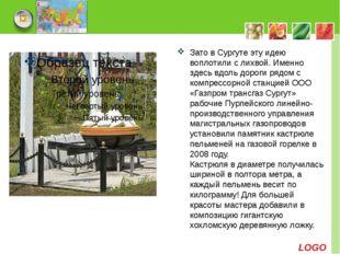 Зато в Сургуте эту идею воплотили с лихвой. Именно здесь вдоль дороги рядом с