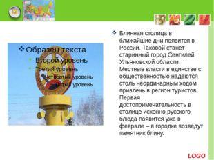 Блинная столица в ближайшие дни появится в России. Таковой станет старинный г