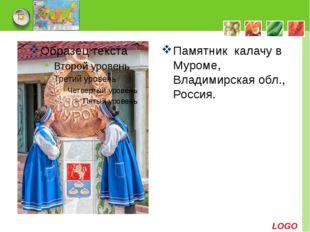 Памятник калачу в Муроме, Владимирская обл., Россия.  www.themegallery.com