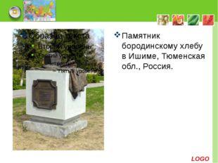 Памятник бородинскому хлебу в Ишиме, Тюменская обл., Россия. www.themegallery