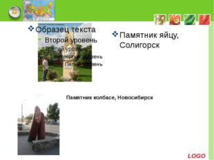 Памятник яйцу, Солигорск www.themegallery.com Памятник колбасе, Новосибирск L