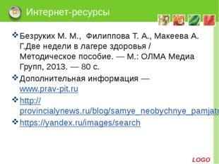Интернет-ресурсы Безруких М. М., Филиппова Т. А., Макеева А. Г.Две недели в л