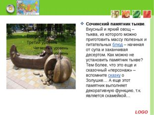 Сочинский памятник тыкве. Вкусный и яркий овощ – тыква, из которого можно при
