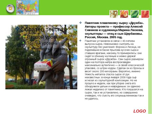 Памятник плавленому сырку «Дружба». Авторы проекта — профессор Алексей Семено...