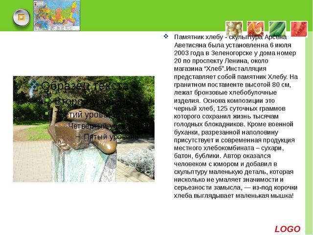 Памятник хлебу - скульптура Арсена Аветисяна была установленна 6 июля 2003 го...