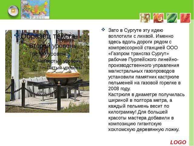Зато в Сургуте эту идею воплотили с лихвой. Именно здесь вдоль дороги рядом с...