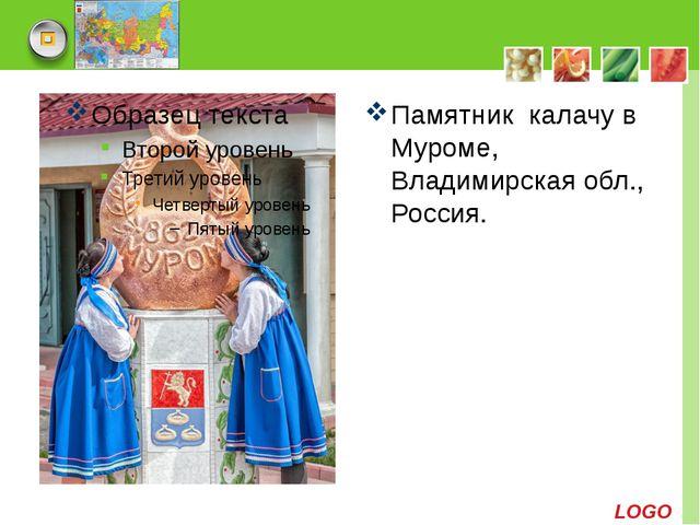Памятник калачу в Муроме, Владимирская обл., Россия.  www.themegallery.com...