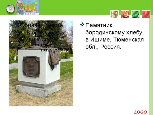 Памятник бородинскому хлебу в Ишиме, Тюменская обл., Россия. www.themegallery...