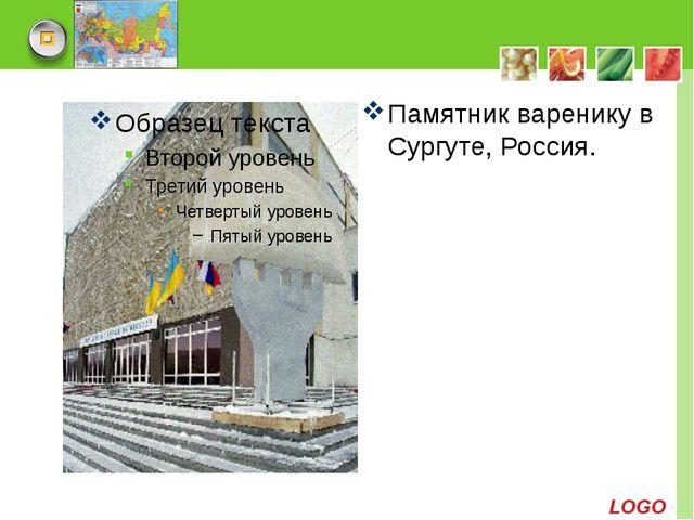 Памятник варенику в Сургуте, Россия. www.themegallery.com LOGO