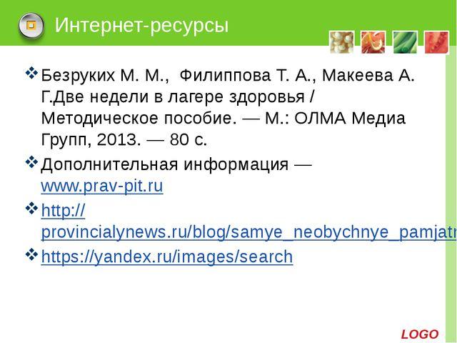 Интернет-ресурсы Безруких М. М., Филиппова Т. А., Макеева А. Г.Две недели в л...