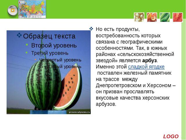 Но есть продукты, востребованность которых связана с географическими особенно...