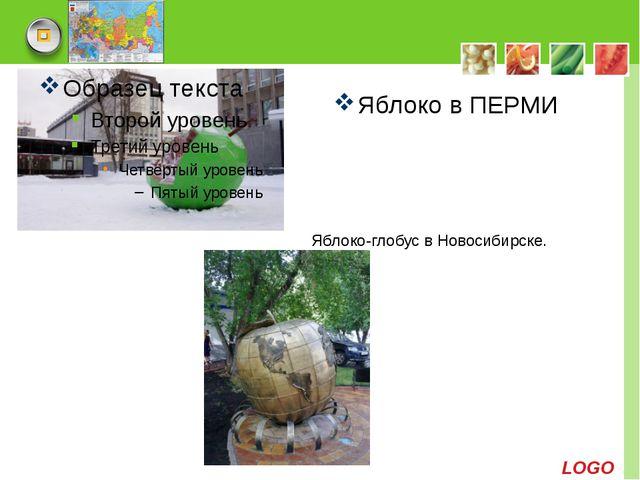 Яблоко в ПЕРМИ www.themegallery.com Яблоко-глобус в Новосибирске. LOGO