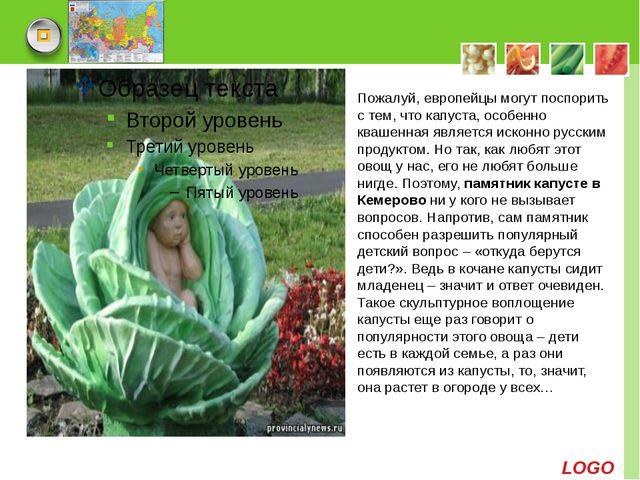 Пожалуй, европейцы могут поспорить с тем, что капуста, особенно квашенная явл...
