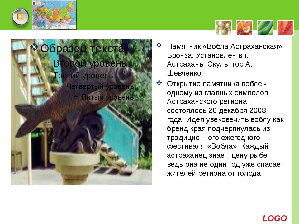 Памятник «Вобла Астраханская» Бронза. Установлен в г. Астрахань. Скульптор А....