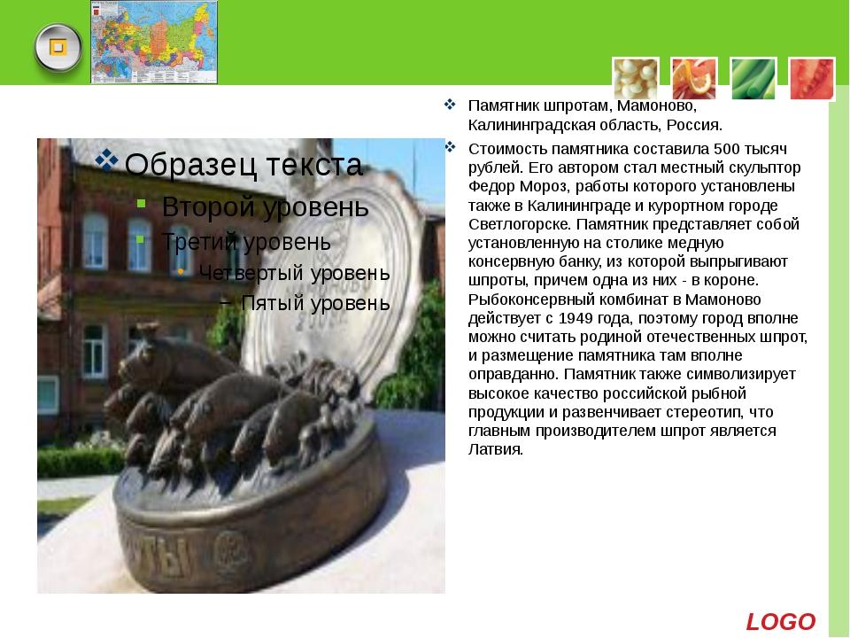 Памятник шпротам, Мамоново, Калининградская область, Россия. Стоимость памятн...