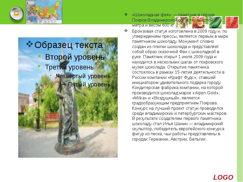 «Шоколадная фея» — памятник в городе Покров Владимирской области, высотой 3 м...