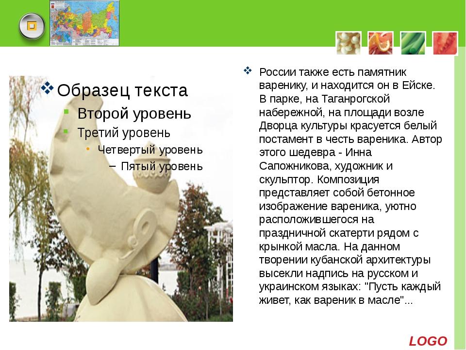 России также есть памятник варенику, и находится он в Ейске. В парке, на Тага...