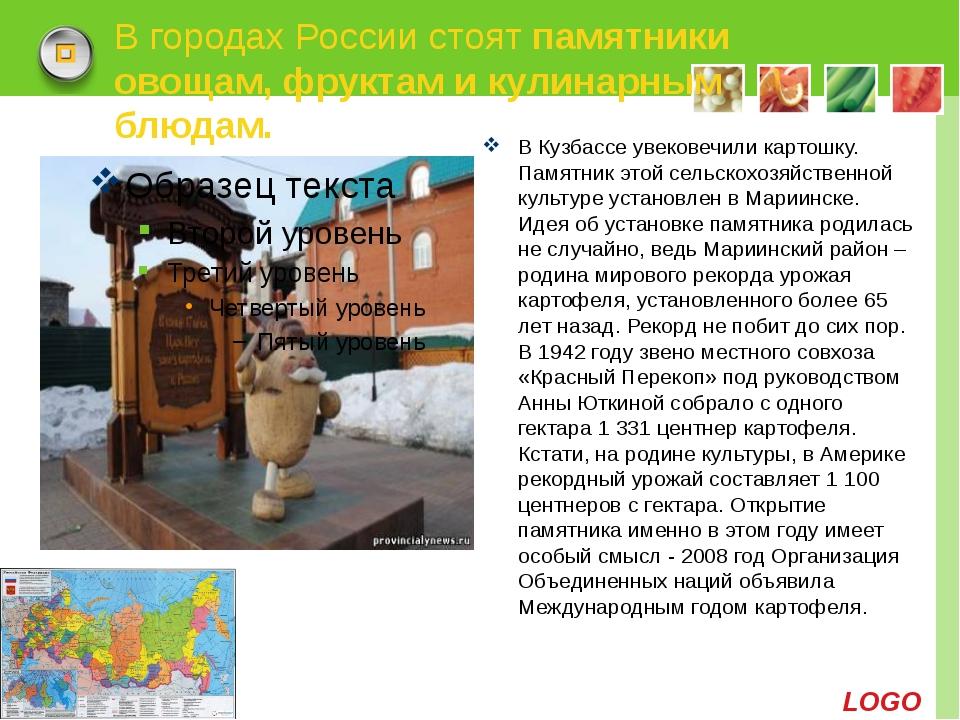 В городах России стоятпамятники овощам, фруктам и кулинарным блюдам. В Кузба...