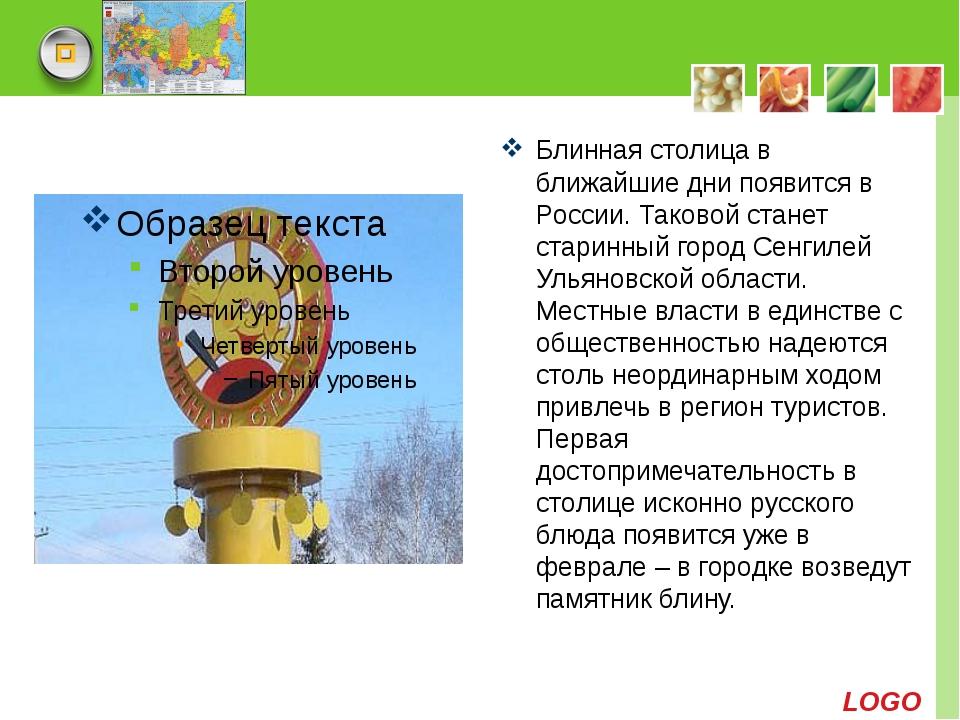 Блинная столица в ближайшие дни появится в России. Таковой станет старинный г...
