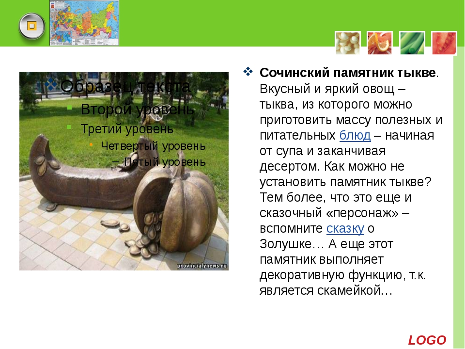 Сочинский памятник тыкве. Вкусный и яркий овощ – тыква, из которого можно при...