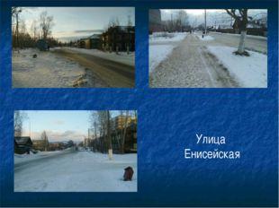 Улица Енисейская