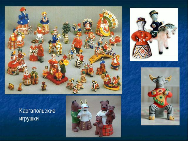 Каргапольские игрушки