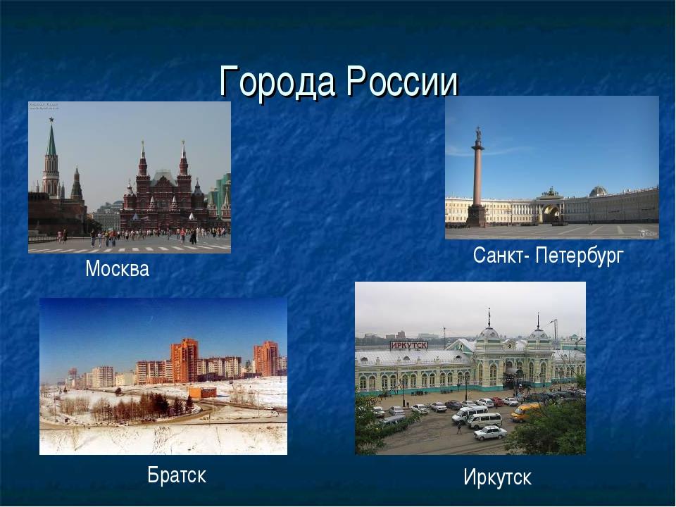 Города России Москва Санкт- Петербург Братск Иркутск