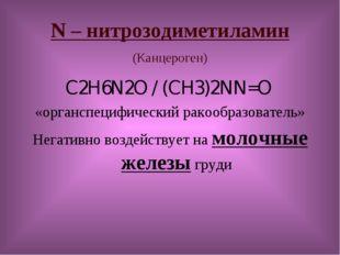 N – нитрозодиметиламин (Канцероген) C2H6N2O / (CH3)2NN=O «органспецифический