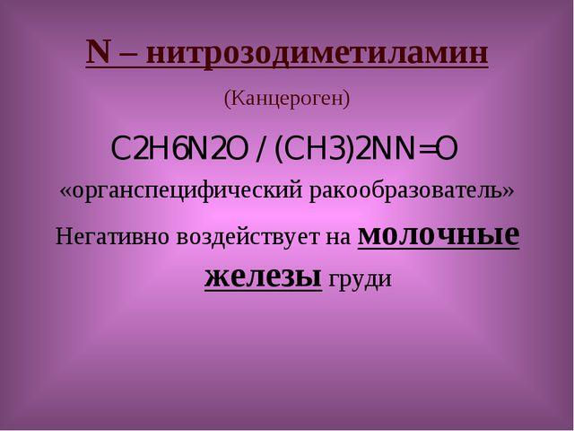 N – нитрозодиметиламин (Канцероген) C2H6N2O / (CH3)2NN=O «органспецифический...