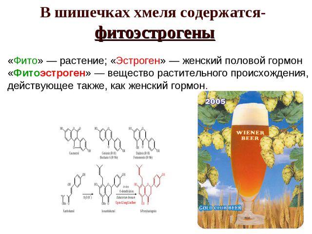 «Фито» — растение; «Эстроген» — женский половой гормон «Фитоэстроген» — вещес...