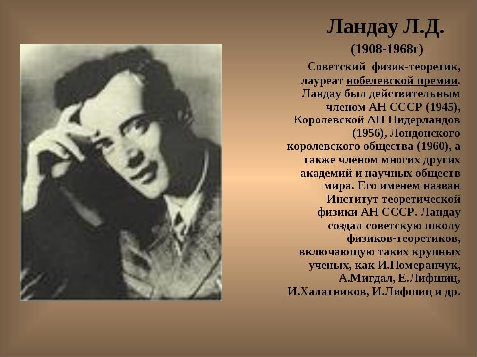 Ландау Л.Д. (1908-1968г) Советский физик-теоретик, лауреат нобелевской преми...
